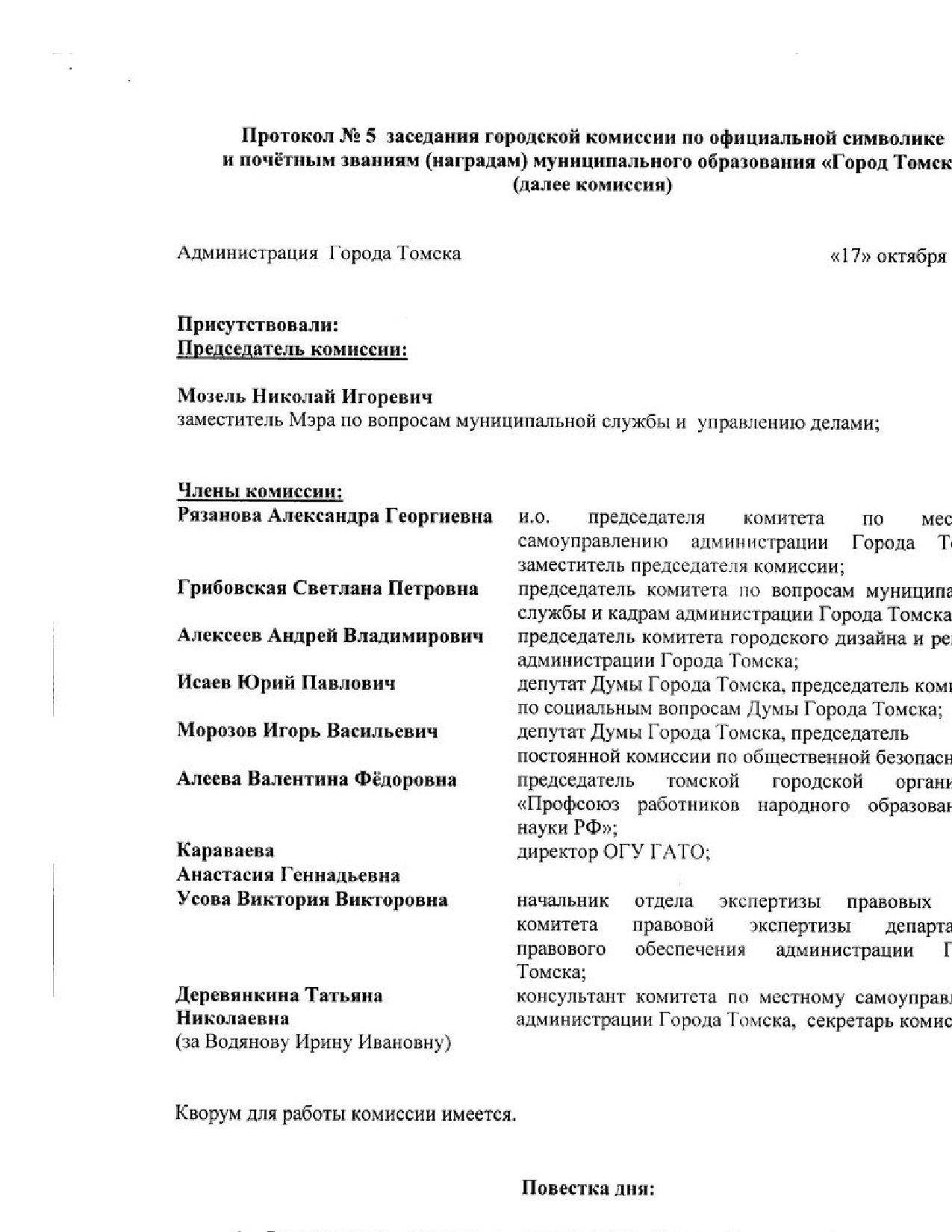 Трушин Юрий Владимирович - Персона РФ   1650x1275