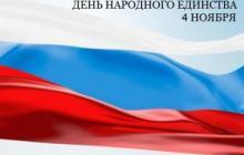 Поздравления депутата ко дню народного единства