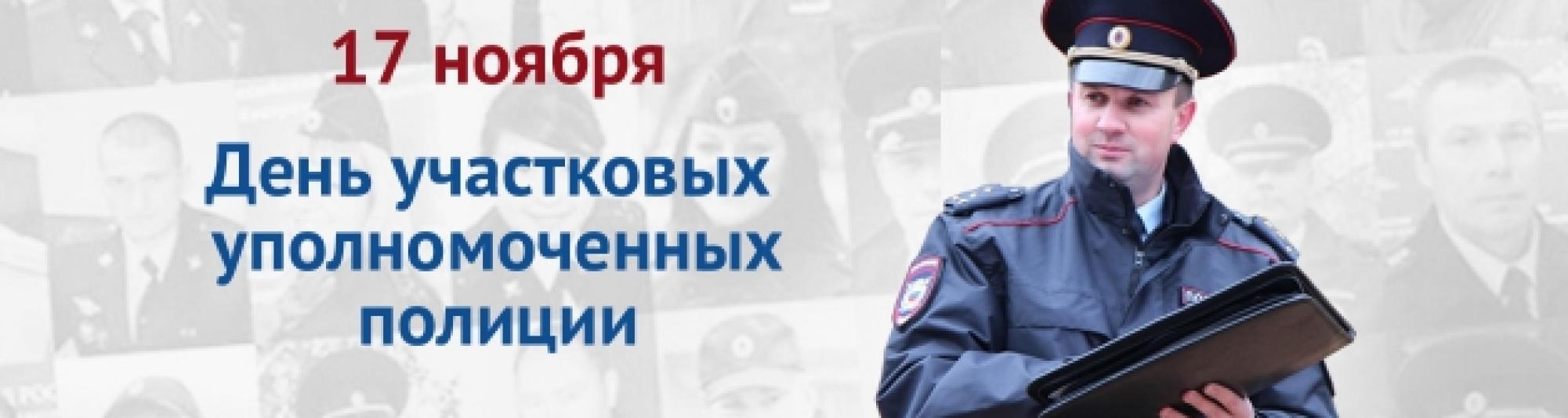 Днем, открытки с днем участкового инспектора милиции