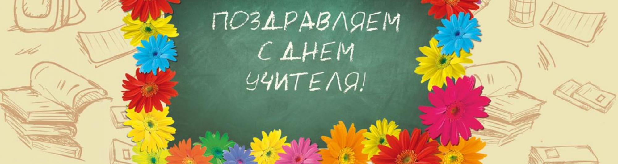 акция на день учителя поздравления площадь коровника